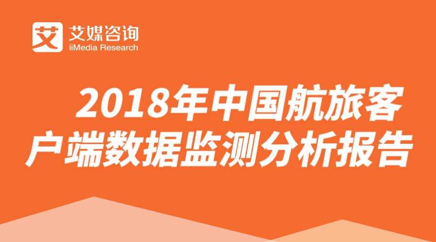 艾媒报告   2018年中国航旅客户端数据监测分析报告