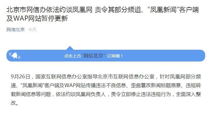 又被点名!北京网信办约谈凤凰网 责令其客户端、WAP网站等停更