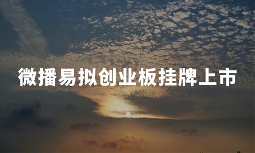 """搭上""""短视频快车"""",微播易拟创业板挂牌上市"""