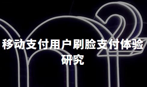 2019-2020中国移动支付用户刷脸支付体验及态度研究