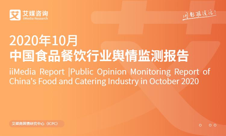 艾媒舆情|2020年10月中国食品餐饮行业舆情监测报告
