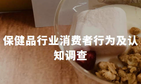 2019中国保健品行业消费者行为及认知调查分析