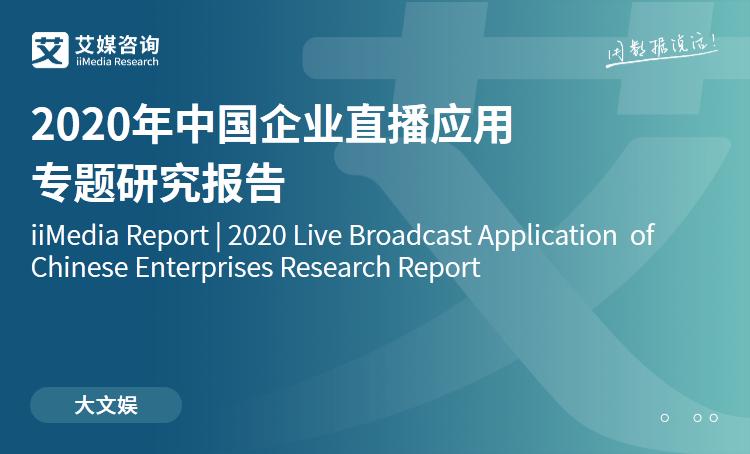 艾媒咨询|2020年中国企业直播应用专题研究报告