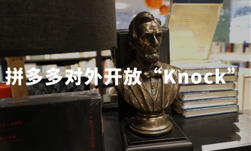 """拼多多对外开放""""Knock""""办公通讯产品,2020中国在线办公行业发展趋势分析"""