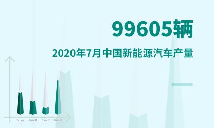 新能源行业数据分析:2020年7月中国新能源汽车产量为99605辆