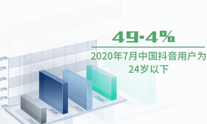直播行业数据分析:2020年7月中国49.4%抖音用户为24岁以下
