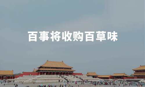 百事拟收购百草味,加码布局中国线上休闲食品市场