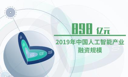 人工智能行业数据分析:2019年中国人工智能产业融资规模为898亿元