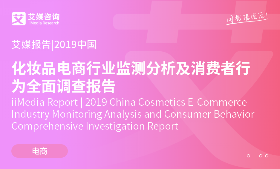 艾媒报告| 2019中国化妆品电商行业监测分析及消费者行为全面调查报告
