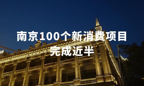 """南京100个新消费项目完成近半,夜间经济""""再上弦"""""""