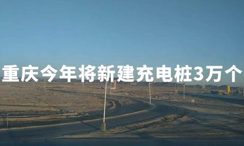 重庆今年将新建充电桩3万个,中国充电桩行业发展契机、困境及趋势解读