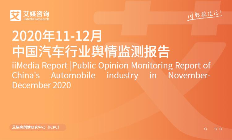 艾媒舆情|2020年11-12月中国汽车大发一分彩舆情监测报告