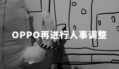 OPPO再进行人事调整:沈义人卸任,刘列成全球营销总裁,战线重心或收缩至国内