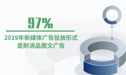 广告行业数据分析:2019年97%新媒体广告投放形式是耐消品图文广告