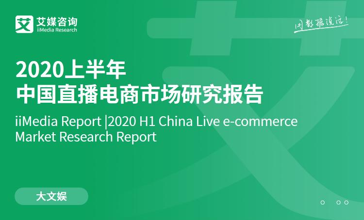 艾媒咨询|2020上半年中国直播电商市场研究报告