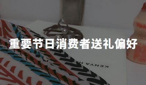 2020年中国重要节日消费者送礼偏好分析:传统型、情侣型