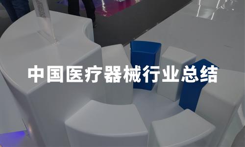 2019年12月-2020年1月中国医疗器械行业总体运行情况及趋势分析