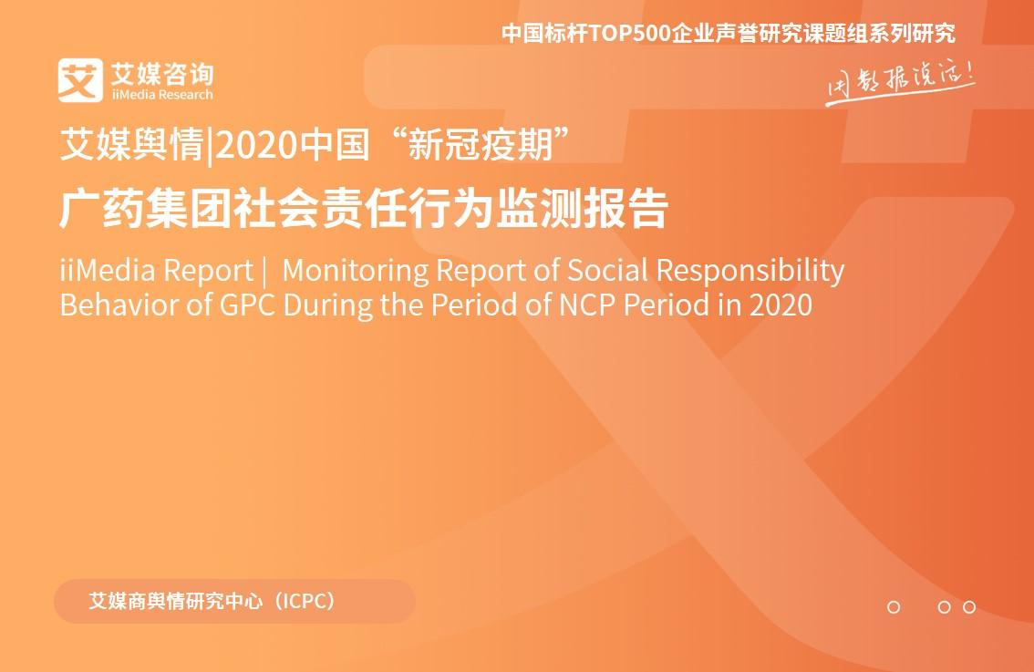 """2020中国""""新冠疫期""""广药集团社会责任行为监测报告"""