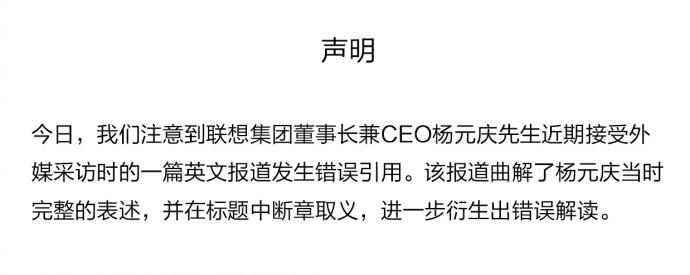 联想不是一个中国公司?官方回应:文章断章取义引误解