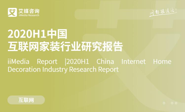 艾媒咨询|2020H1中国互联网家装行业研究报告