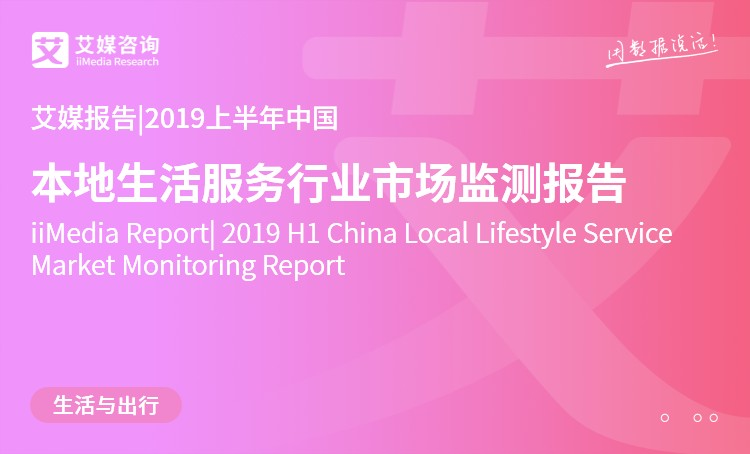 艾媒报告|2019上半年中国本地生活服务行业市场监测报告