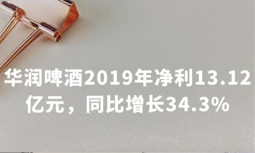 华润啤酒收购喜力中国后,以2019年净利13.12亿元的成绩进击高端市场