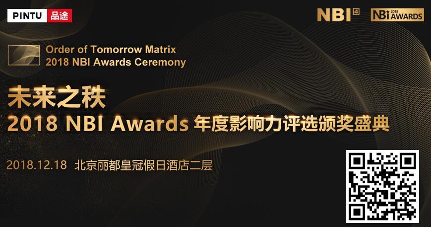 未来之秩·2018 NBI Awards年度影响力评选暨颁奖盛典——资本寒冬,如何构建影响未来的能力