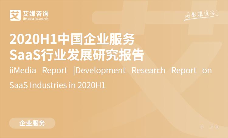 艾媒咨询|2020H1中国企业服务SaaS行业发展研究报告