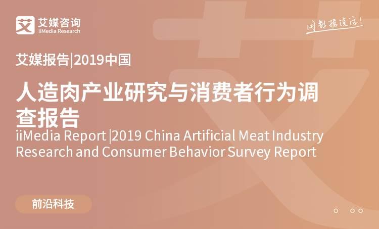 艾媒报告 |2019中国人造肉五分3d研究与消费者行为调查报告