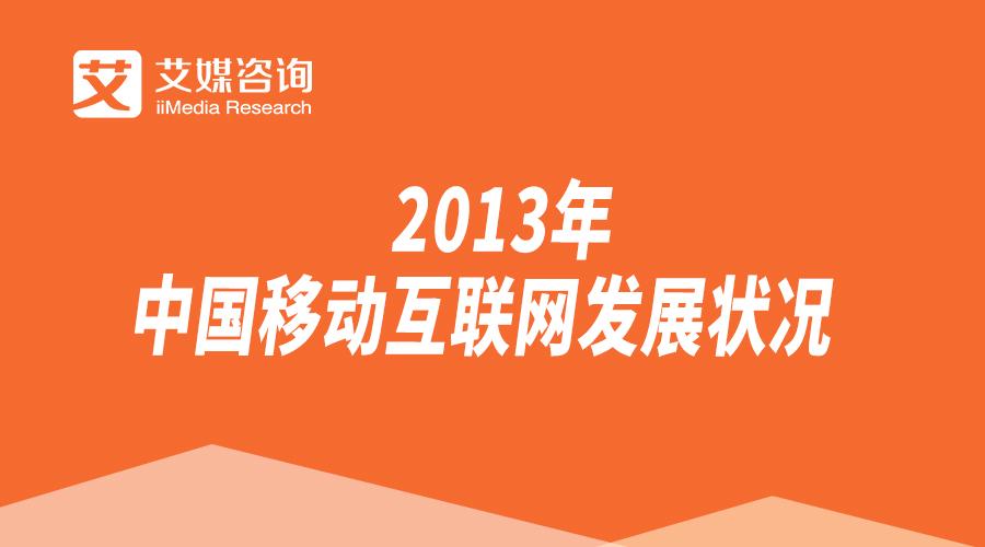 2013年中国移动互联网发展状况