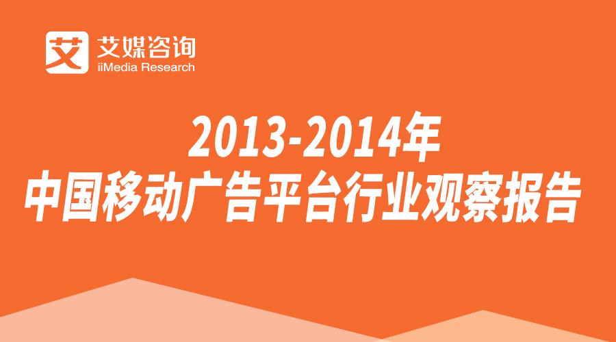 2013-2014年中国移动广告平台行业观察报告