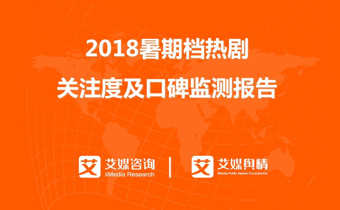 艾媒舆情 |2018暑期档热播电视剧榜单