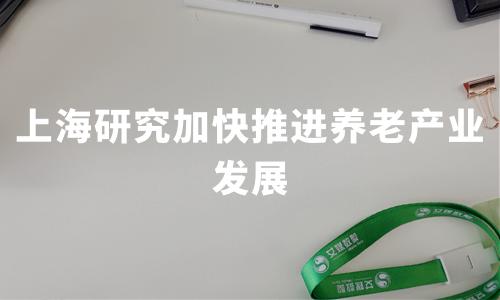 上海研究加快推进养老产业发展,2020年中国养老产业发展趋势与问题分析
