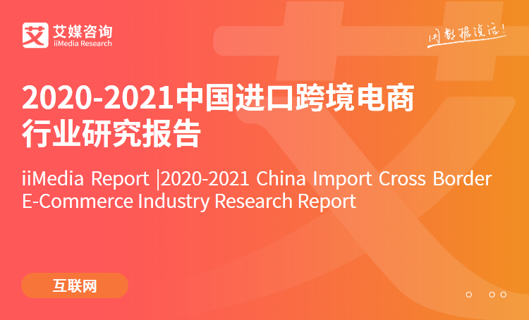 艾媒咨询|2020-2021中国进口跨境电商行业研究报告