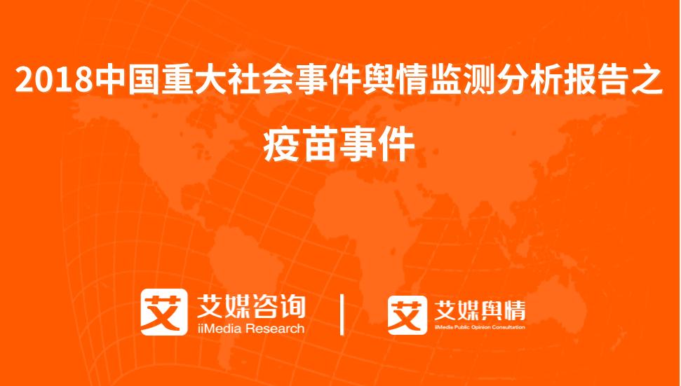 艾媒舆情 | 2018中国重大社会事件舆情监测分析报告之疫苗事件