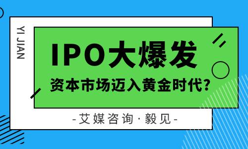 """毅见第67期:A股IPO首发募资额超3000亿,资本市场已迈入""""黄金时代""""?"""