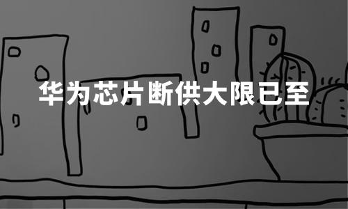 艾媒解读:华为芯片断供大限已至,中国芯片未来将会如何?