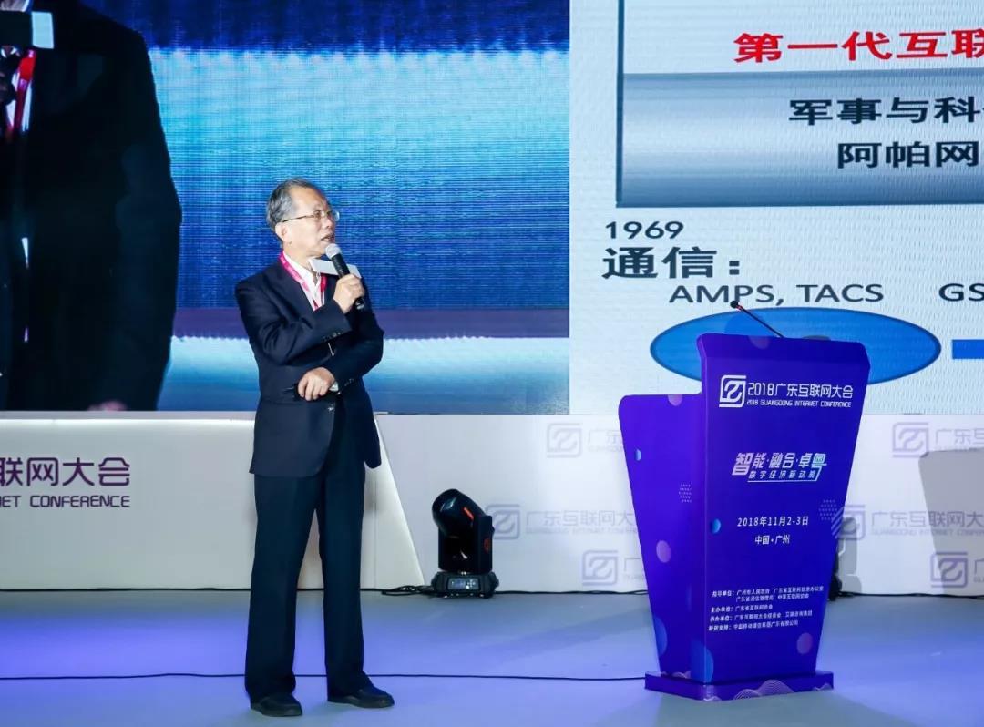 聚焦2018广东互联网大会:院士剖析互联网趋势,腾讯华为畅谈AI应用