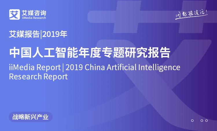 艾媒报告|2019年中国人工智能年度专题研究报告