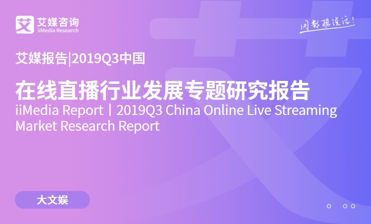 艾媒报告|2019Q3中国在线直播行业发展专题研究报告