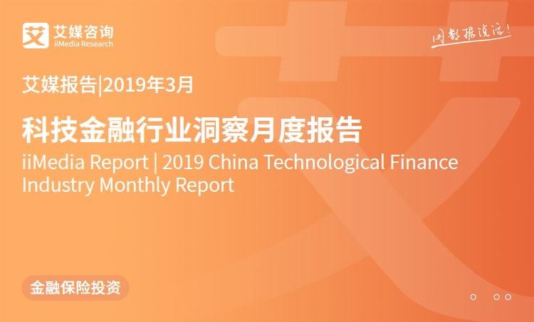 艾媒报告丨2019年3月科技金融行业洞察月度报告