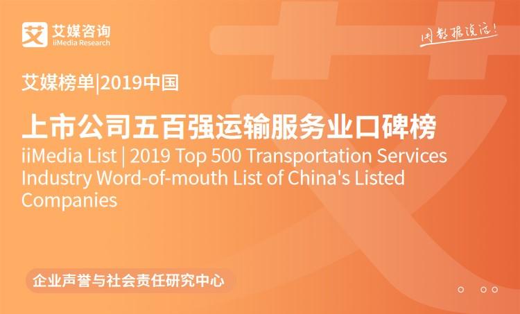 艾媒榜单 |2019中国上市公司五百强运输服务业口碑榜