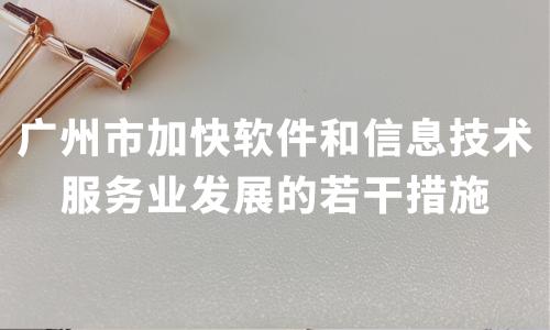 广州市出台《广州市加快软件和信息技术服务业发展的若干措施》