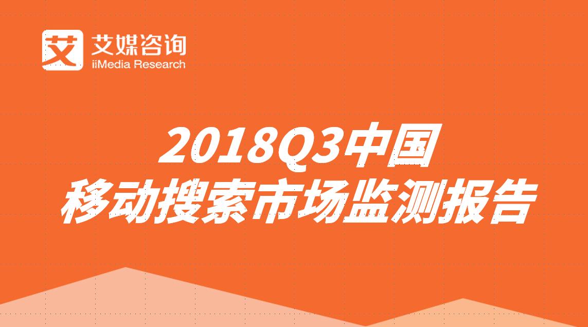 艾媒报告丨2018Q3中国移动搜索市场监测报告