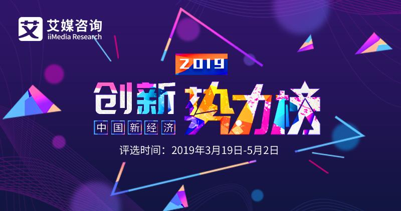 """行业盛事!""""2019中国新经济创新势力榜""""评选再启幕"""