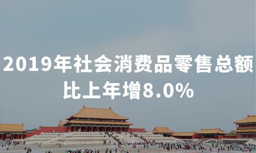 2019年社会消费品零售总额比上年增8.0%,中国零售业典型超市分析