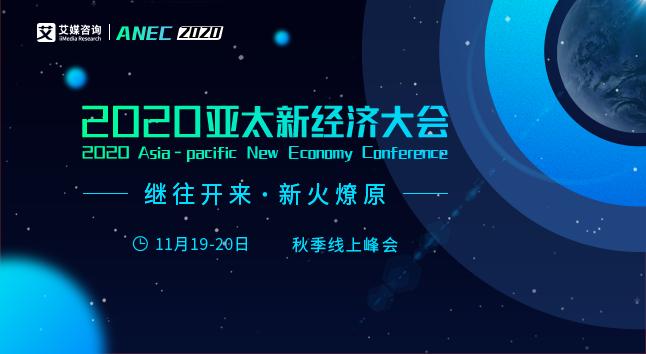 重磅:2020亚太新经济大会将于11月强势着陆