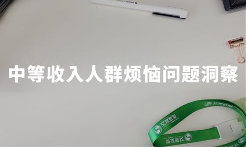 2019中国中等收入人群烦恼问题洞察