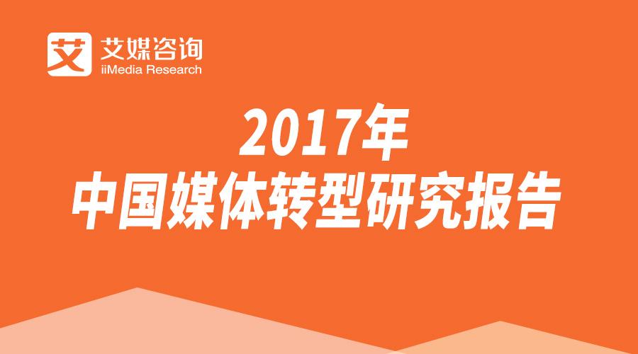 艾媒报告丨2017年中国媒体转型研究报告