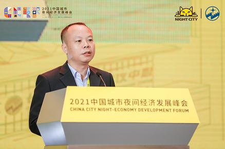 """艾媒咨询CEO张毅出席""""2021CNEF中国城市夜间经济发展峰会""""并发布新消费研究报告"""